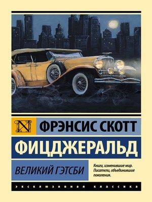 cover image of Великий Гэтсби