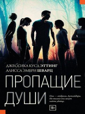 cover image of Пропащие души
