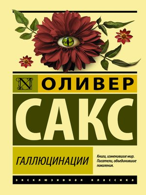 cover image of Галлюцинации