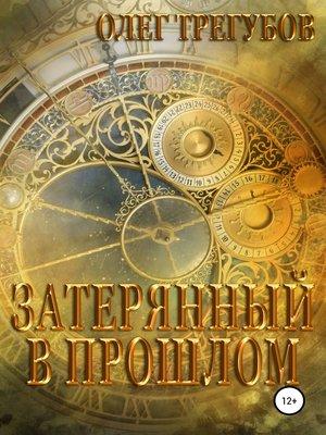 cover image of Затерянный в прошлом