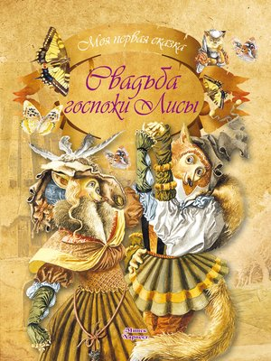 cover image of Свадьба госпожи лисы
