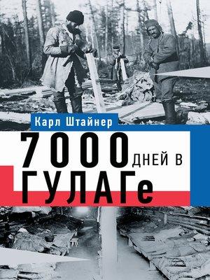 cover image of 7000 дней в ГУЛАГе