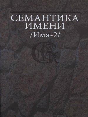 cover image of Семантика имени (Имя-2)