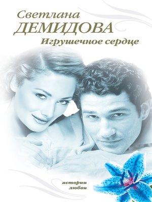 cover image of Игрушечное сердце