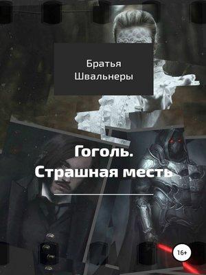 cover image of Гоголь. Страшная месть