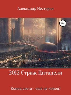 cover image of 2012 Страж Цитадели
