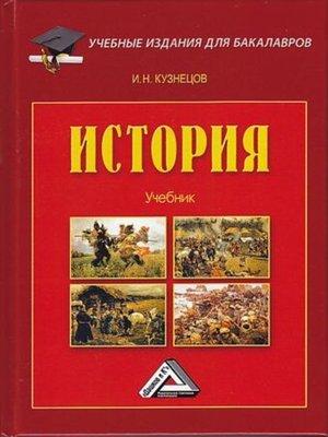 cover image of История
