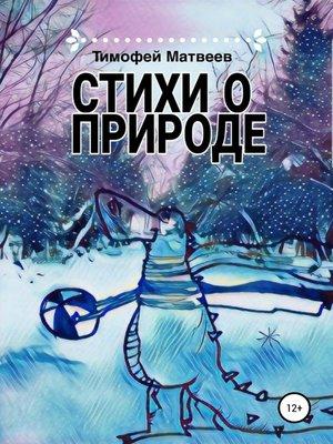 cover image of Стихи о природе