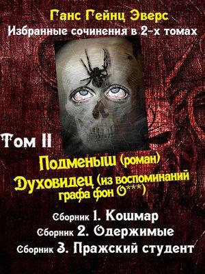 cover image of Подменыш. Духовидец. Кошмары. Одержимые. Пражский студент (сборник)