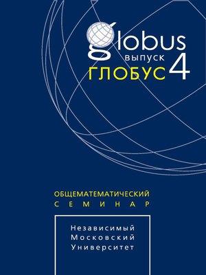 cover image of Глобус. Общематематический семинар. Выпуск 4