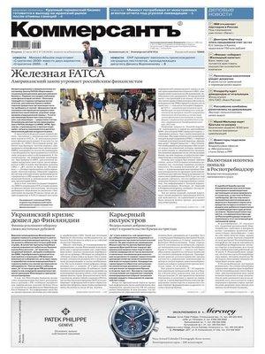 cover image of Коммерсантъ (понедельник-пятница) 128-2015