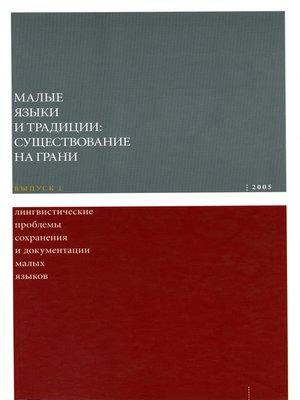 cover image of Лингвистические проблемы сохранения и документации малых языков