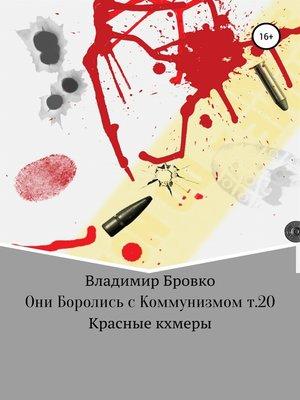 cover image of Они боролись с коммунизмом. Т. 20