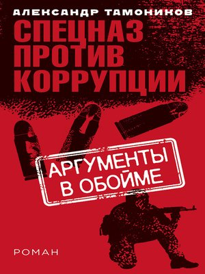 cover image of Аргументы в обойме