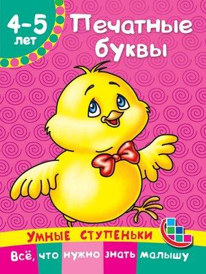 cover image of Печатные буквы