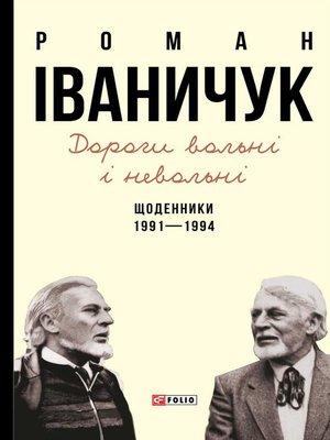 cover image of Дороги вольні і невольні. Щоденники. 1991–1994