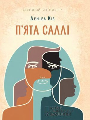cover image of П'ята Саллі