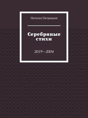 cover image of Серебряные стихи. Лирика