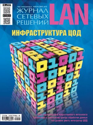 cover image of Журнал сетевых решений / LAN №02/2018