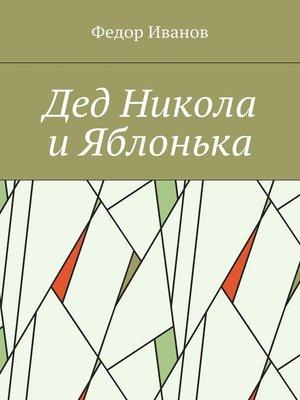 cover image of Дед Никола и Яблонька