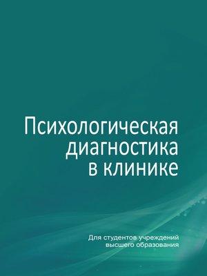 cover image of Психологическая диагностика в клинике