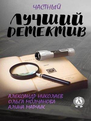 cover image of Лучший частный детектив