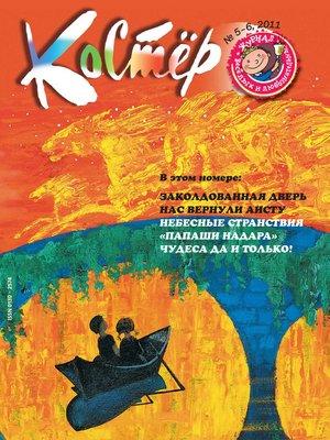 cover image of Журнал «Костёр» №05-06/2011