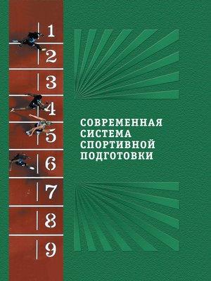 cover image of Современная система спортивной подготовки