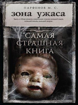 cover image of Зона ужаса (сборник)
