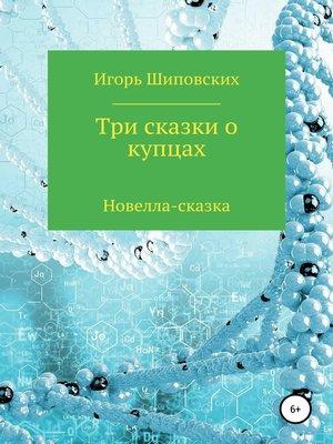 cover image of Три сказки о купцах