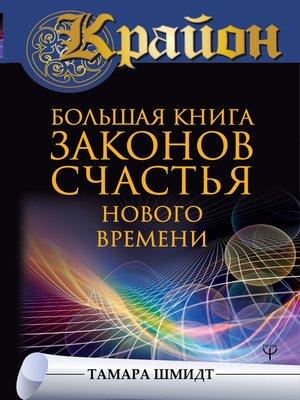 cover image of Крайон. Большая книга законов счастья Нового Времени