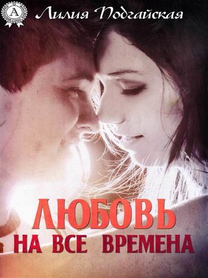 cover image of Любовь на все времена