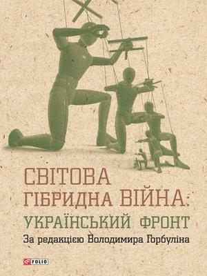 cover image of Світова гібридна війна