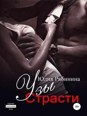 cover image of Узы страсти