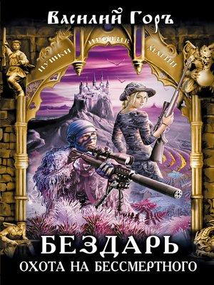 cover image of Бездарь. Охота на бессмертного