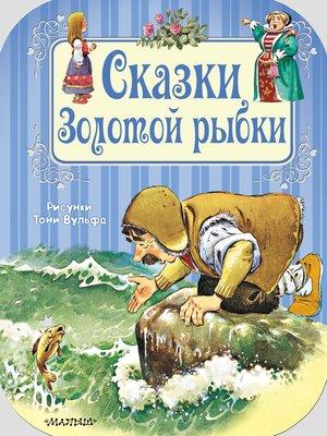 cover image of Сказки Золотой рыбки