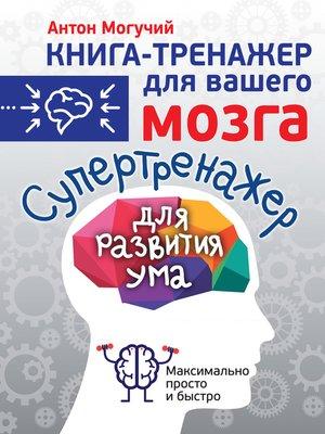 cover image of Супертренажер для развития ума