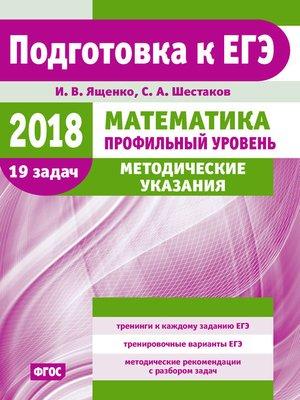 cover image of Подготовка к ЕГЭ по математике в 2018 году. Профильный уровень. Методические указания