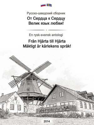 cover image of Oт cердца к cердцу. Русско-шведский сборник