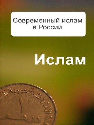 cover image of Современный ислам в России