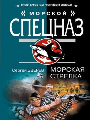 cover image of Морская стрелка