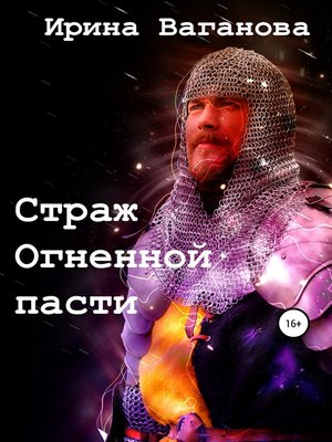 cover image of Страж Огненной пасти