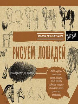 cover image of Рисуем лошадей. Альбом для скетчинга