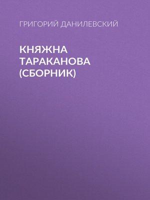 cover image of Княжна Тараканова (сборник)