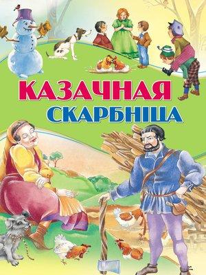 cover image of Казачная скарбніца