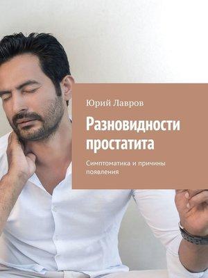 cover image of Разновидности простатита. Симптоматика и причины появления