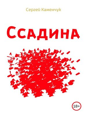cover image of Ссадина