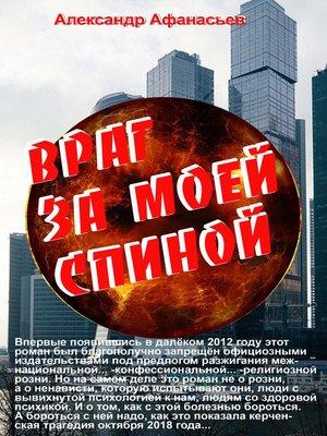 cover image of Враг моей за спиной