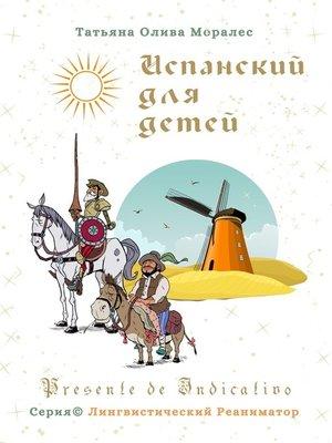 cover image of Испанский для детей. Presente de Indicativo. Серия © Лингвистический Реаниматор