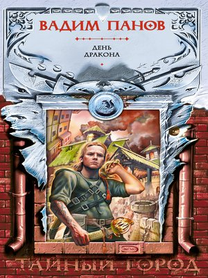 cover image of День Дракона